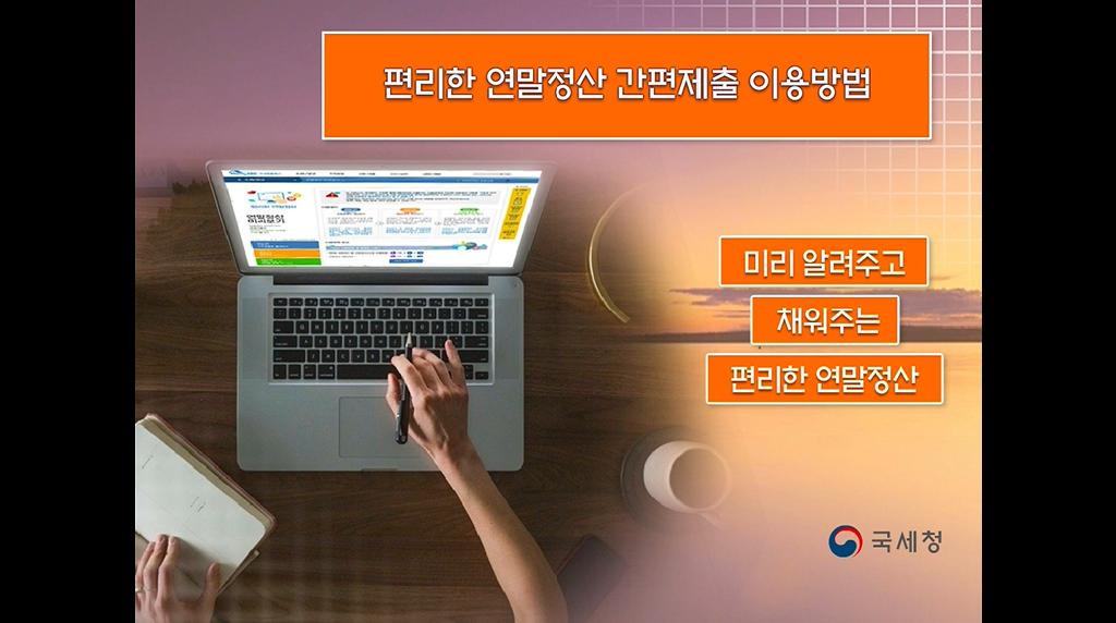 편리한 연말정산 간편제출 이용방법-회사
