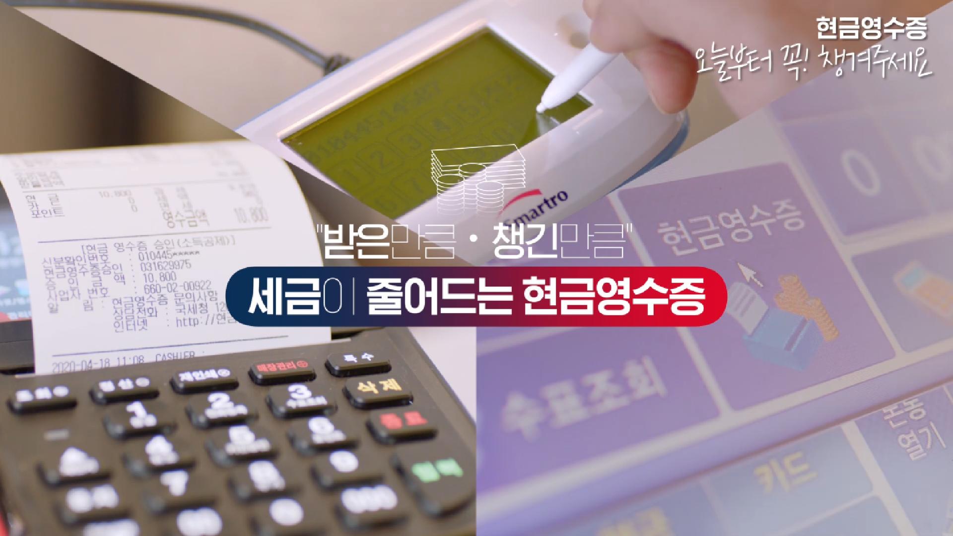 현금영수증 홍보 동영상